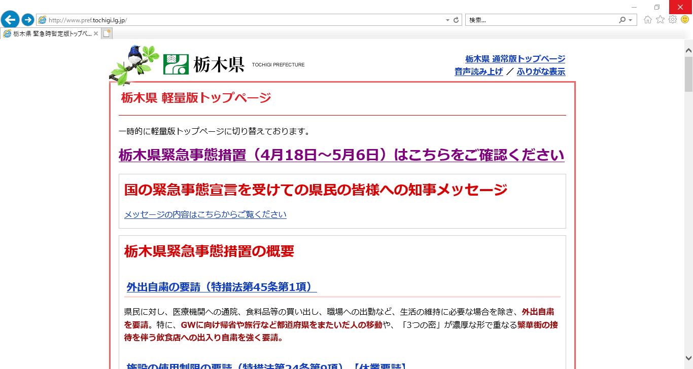栃木 県 新型 コロナ ウイルス